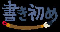 kakizome_title