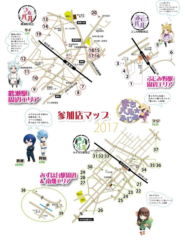 まちバル☆ふじみ地図