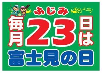 富士見の日目印