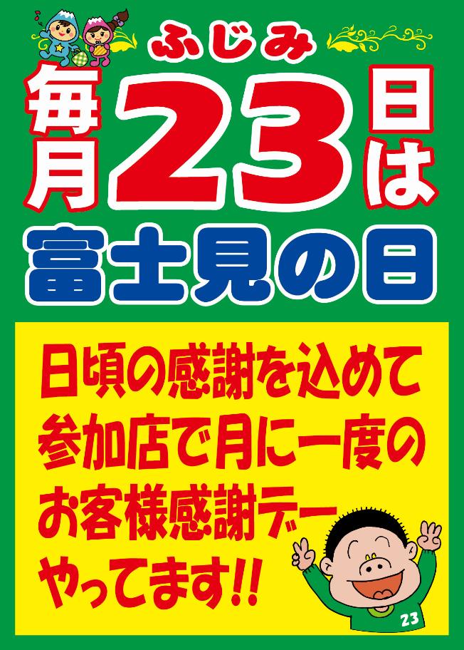 23日は富士見の日