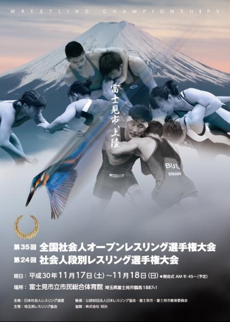 全国社会人オープンレスリング・社会人段別レスリング選手権大会 17日 ...