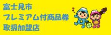 プレミアム付商品券バナー(ウェブ版)